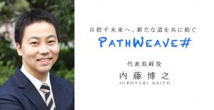 Pathweave-HiroyukiNaito