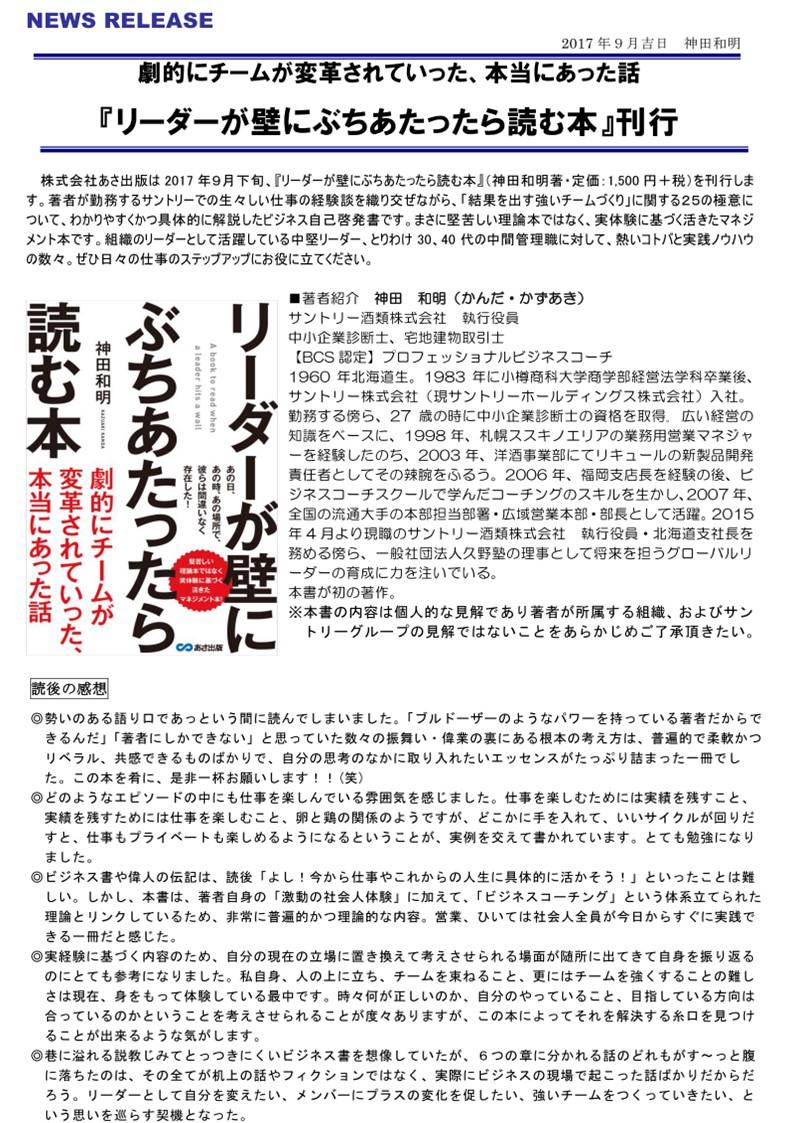 久野塾ビジネス交流セミナー final5