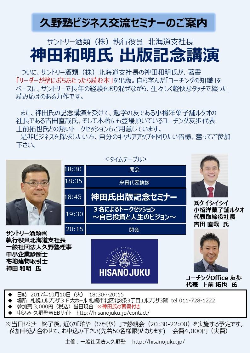 久野塾ビジネス交流セミナー final4